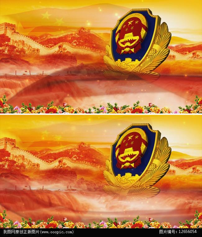 人民警察之歌长城黄河国徽视频素材