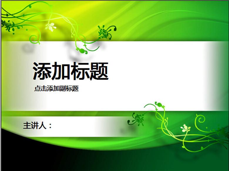 教育演讲课件PPT模板下载 7.13MB 商务PPT大全 商务通用PPT