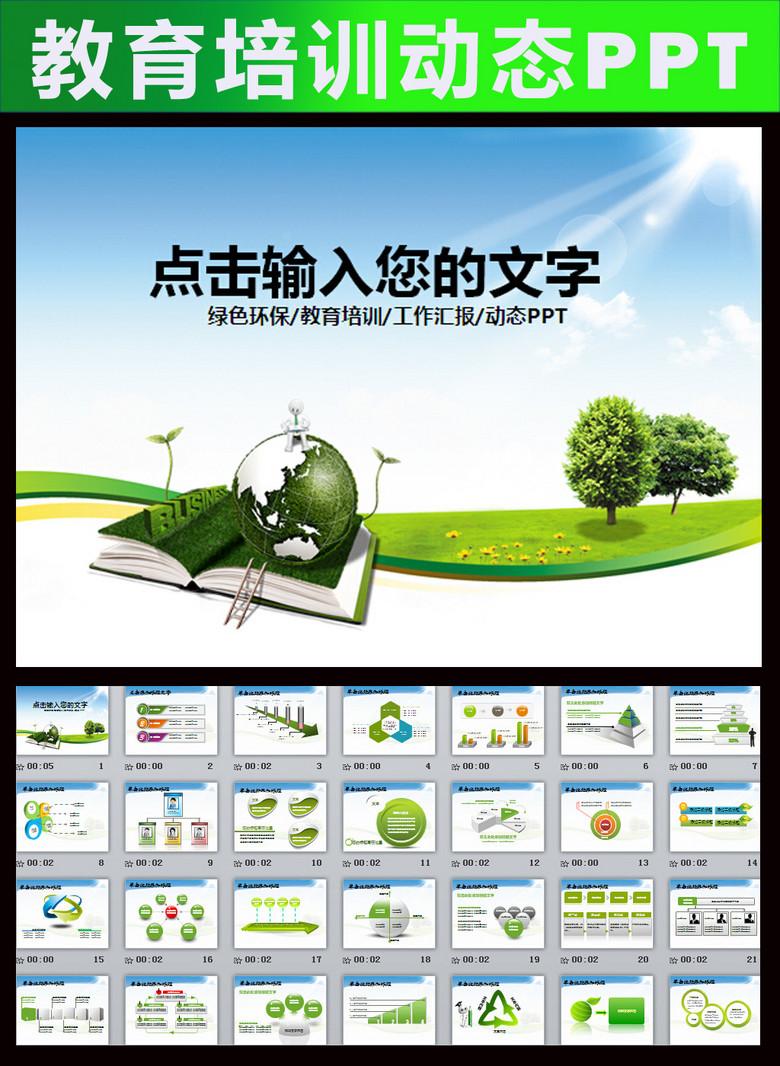绿色环保教育教学培训书本工作动态ppt模板下载 5.33MB 环保教育大全 主题班会PPT