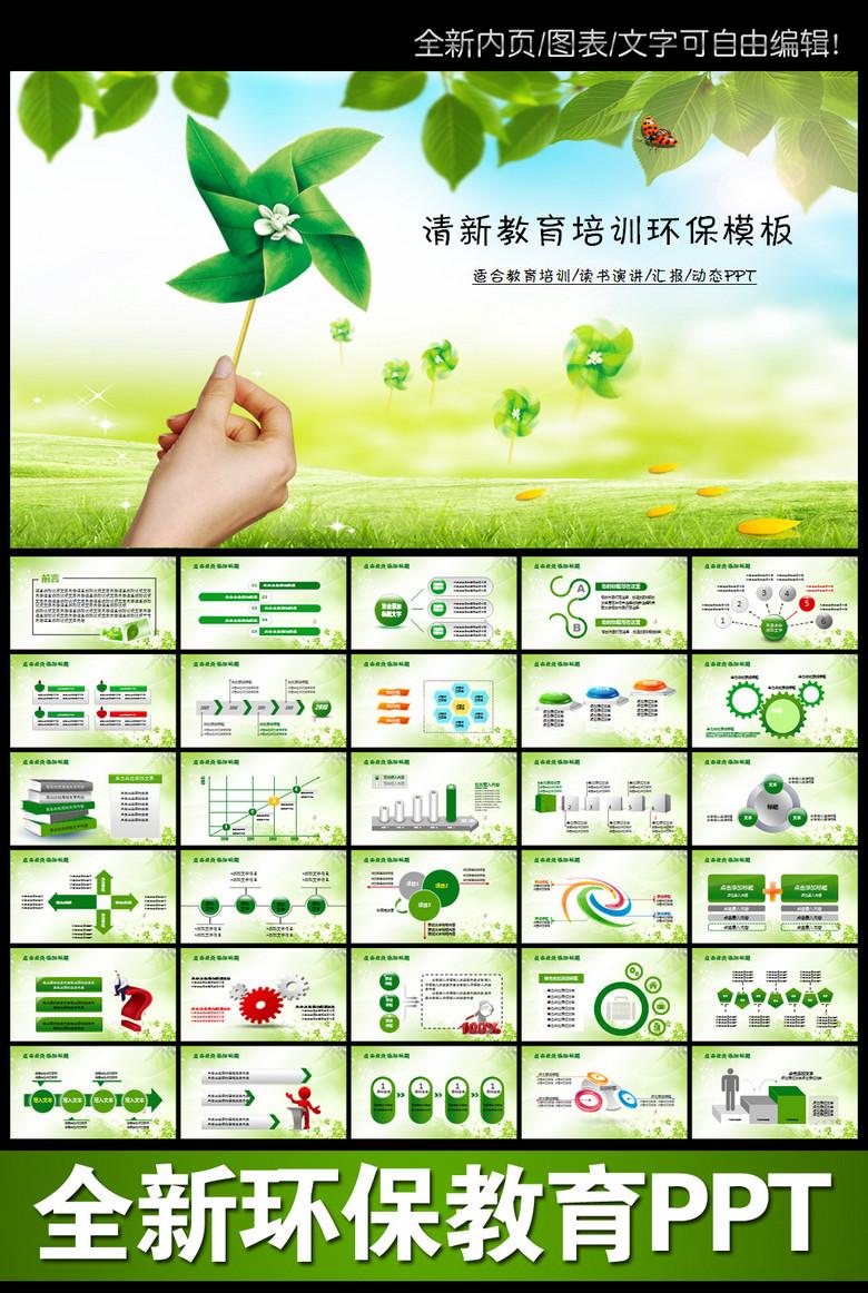 风车动态环保教育培训教学课件PPT上插说的翅膀想象稿的课图片