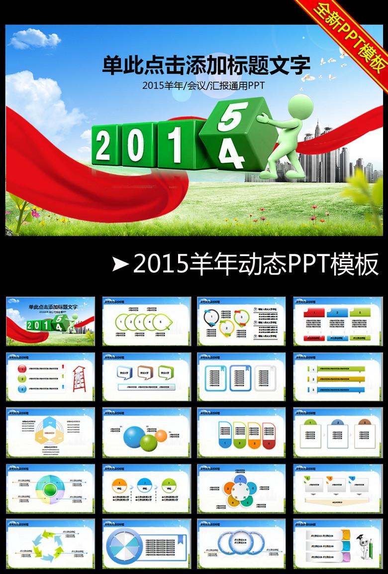 绿色2015年终总结新年计划PPT模板下载 17.01MB 思想品德教育大全 主题班会PPT