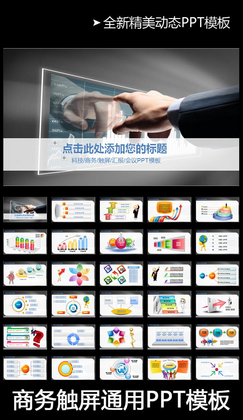 蓝色科技商务触摸屏动态PPT下载模板 45.70MB 商务PPT大全 商务通