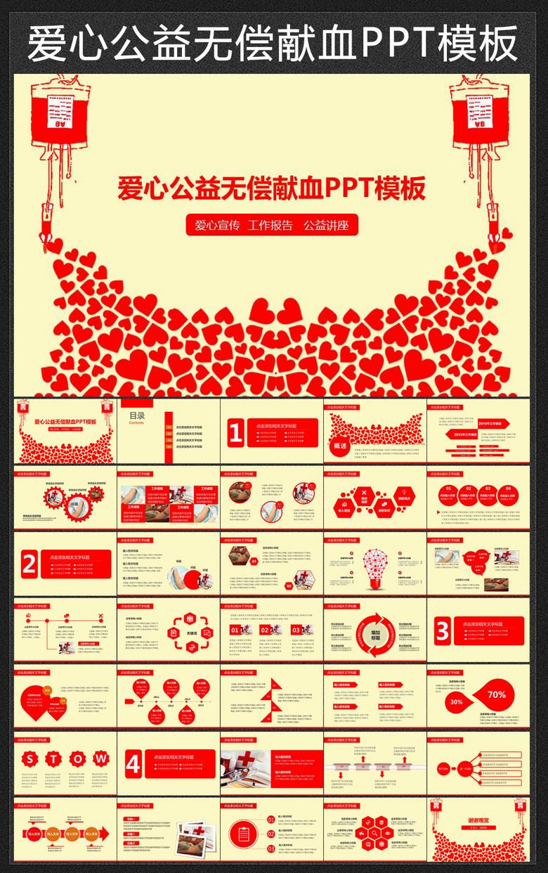 爱心公益无偿献血ppt幻灯片模板下载 4.98MB 环保公益PPT大全 行业介绍PPT