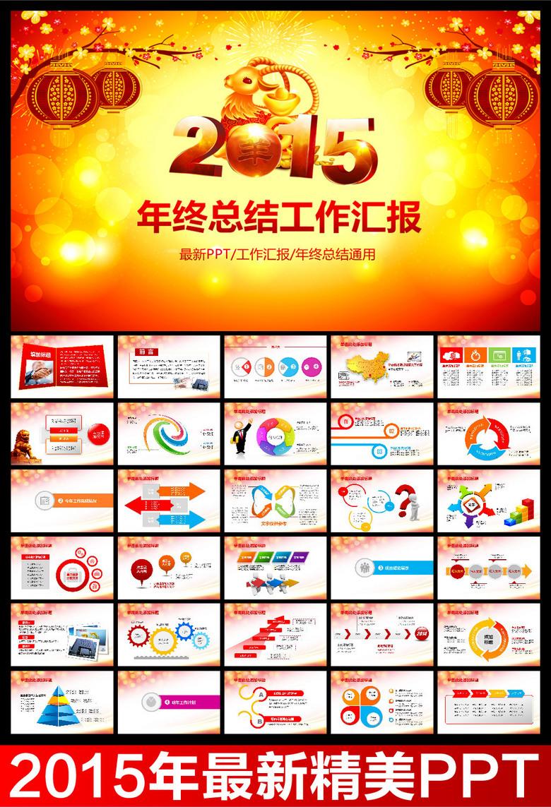 2015年会新年年终总结PPT模板背景PPT下载 工作总结PPT大全 编号 12945149