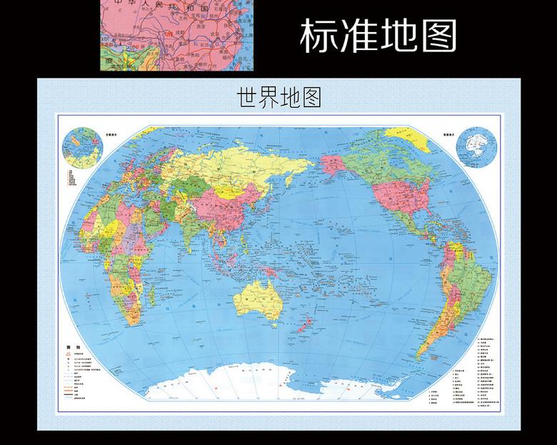 世界地图高清印刷版