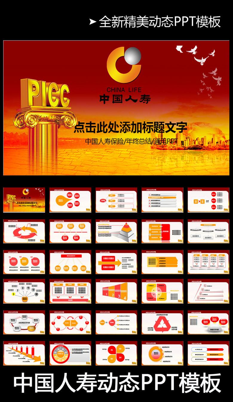 中国人寿保险公司2015新年PPT模板下载 34.90MB 保险PPT大全 金融理财PPT