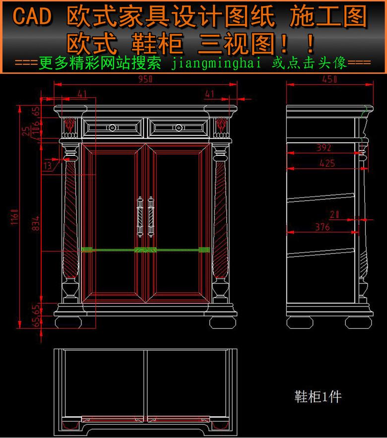 CAD欧式实木橱柜衣柜设计图纸三视图鞋柜平面图下载 图片0.05MB 柜子图纸大全 全屋定制CAD图纸
