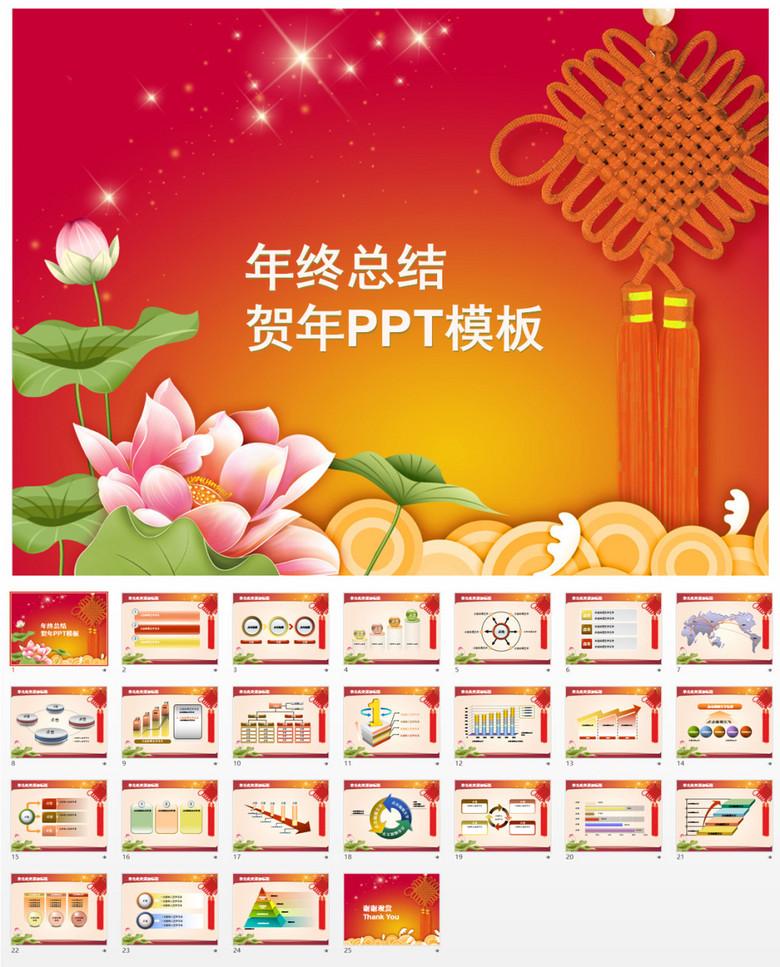 2015新年PPT模板设计下载 1.37MB 其他大全 其他PPT