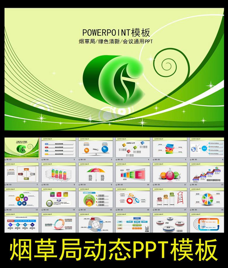 2015烟草局烟草专卖公司清新PPT模板下载 8.00MB 其他大全 其他PPT