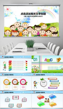 PPT儿童早教 PPT格式儿童早教素材图片 PPT儿童早教设计模板 我图网