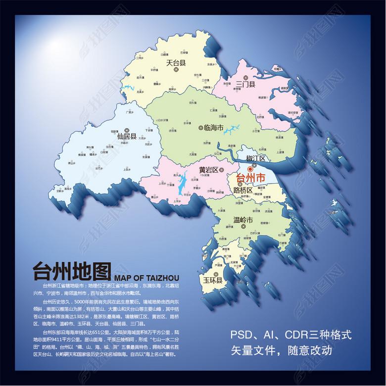 台州地图(含矢量图)
