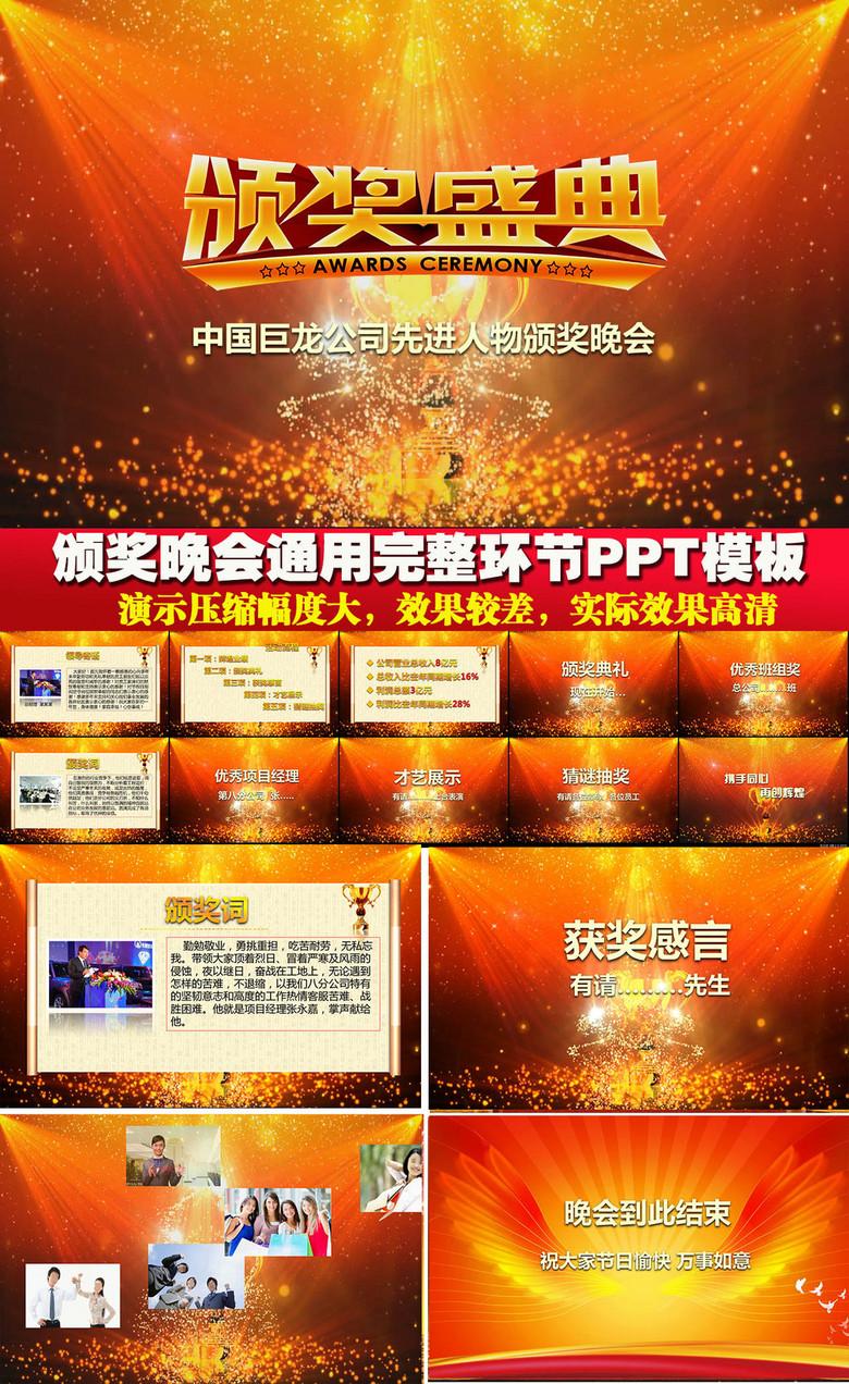 颁奖典礼表彰大会完整环节PPT模板下载 66.22MB 颁奖晚会PPT大全