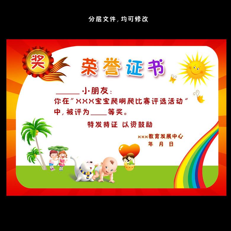 幼儿园荣誉证书幼儿园奖状模板图片设计素材 高清psd下载 18.93MB 荣誉证书 奖状大全