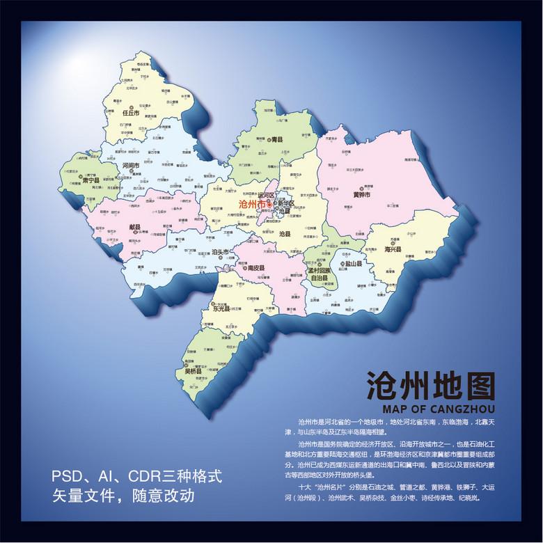 沧州地图(含矢量图)