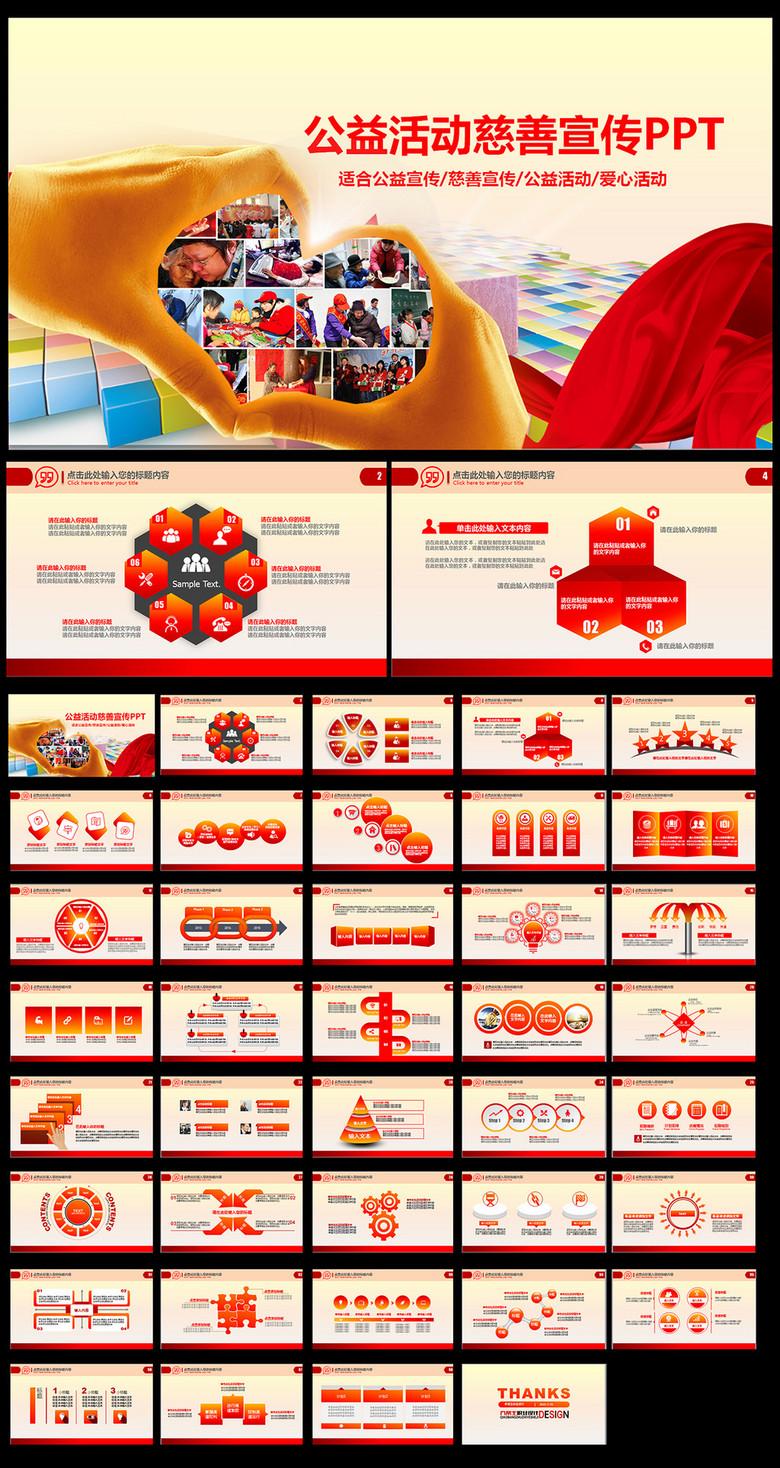 公益活动爱心捐赠慈善事业公益宣传PPT模板下载 7.95MB 思想品德教育大全 主题班会PPT