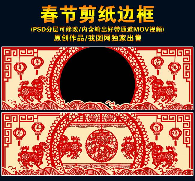 中国风春节剪纸边框psd分层