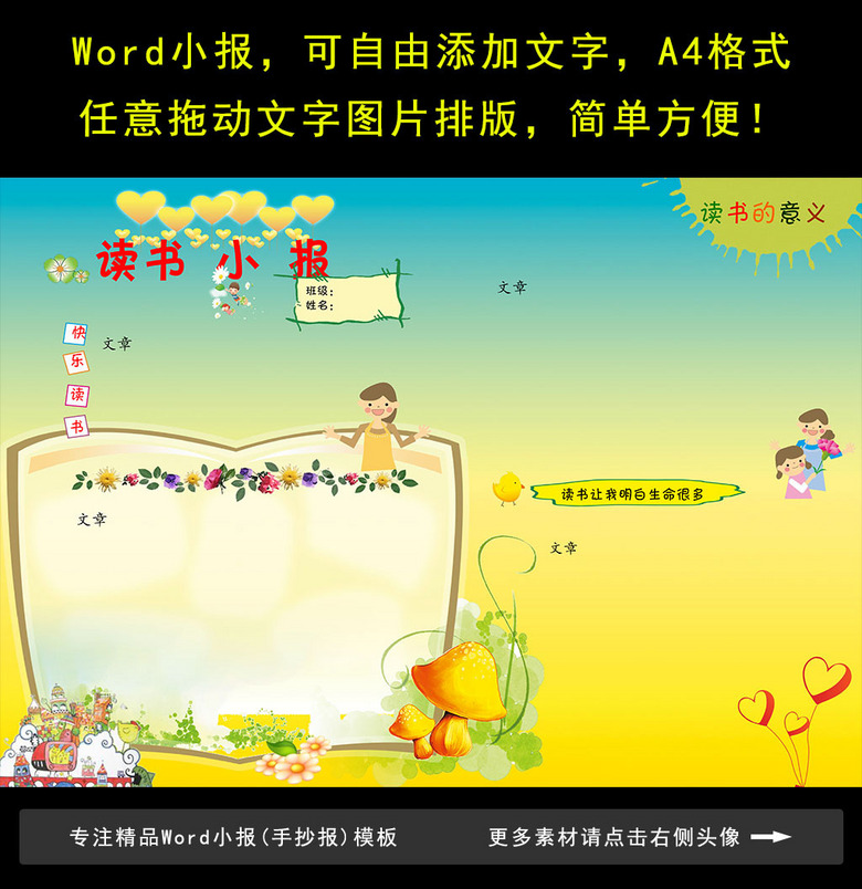 word手抄报模板读书小报模板a4