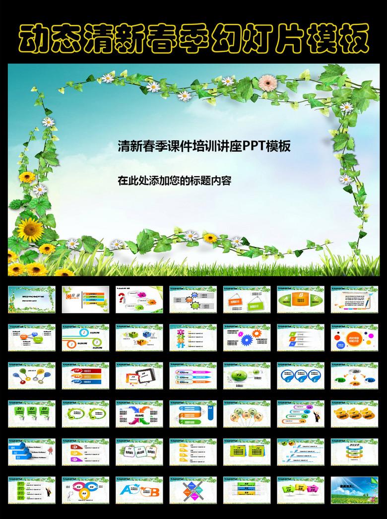 清新春季教学课件培训讲座PPT模板下载 8.57MB 环保公益PPT大全 其他PPT