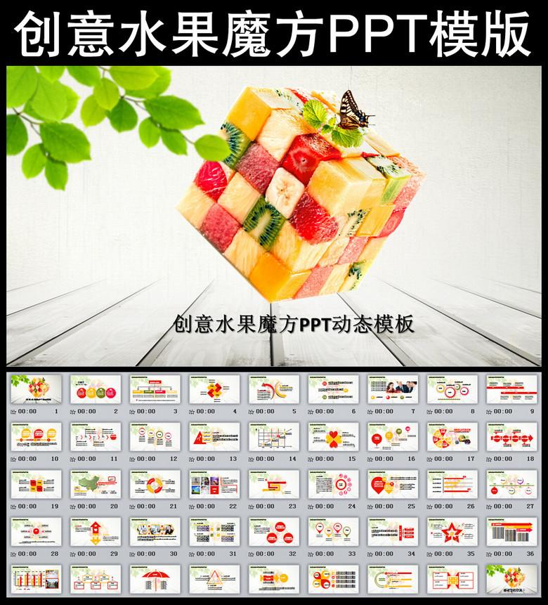 创意水果魔方动态PPT模版模板下载 10.13MB 其他大全 其他PPT