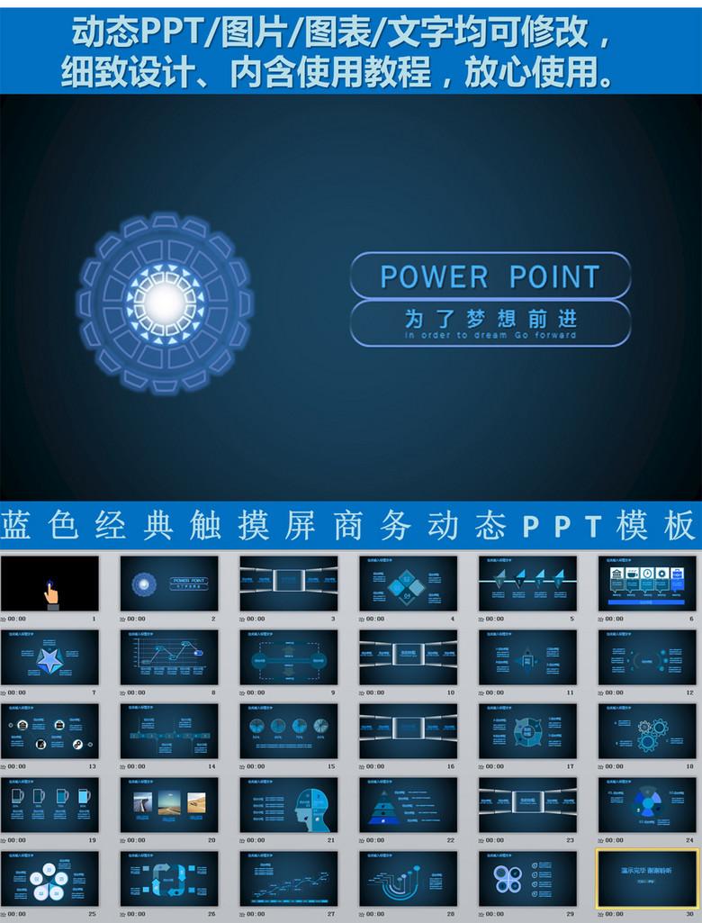 蓝色工作总结触摸屏动态ppt模板下载 25.00MB 公司简介PPT大全 简历