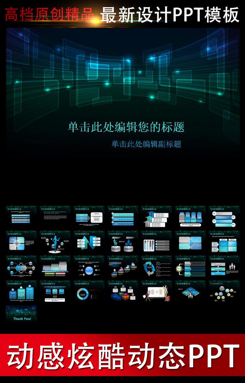 蓝色商务贸易触摸屏动态PPT模板下载