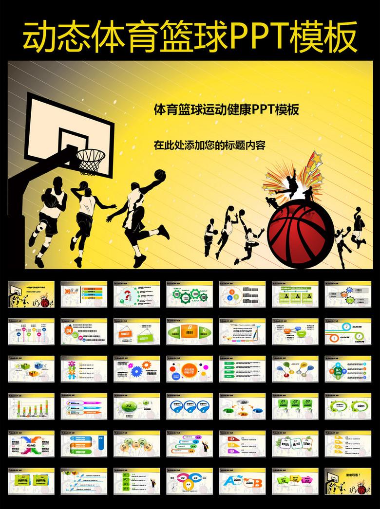 动态运动会体育比赛报告总结PPT模板下载 10.60MB 思想品德教育大全 主题班会PPT