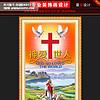 耶稣牧羊?#26376;?#20869;利装饰画