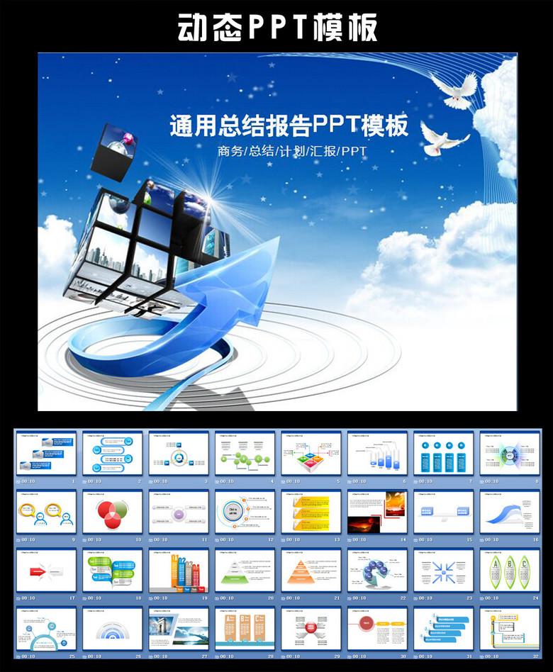 魔方商务动态PPT模板图片设计下载