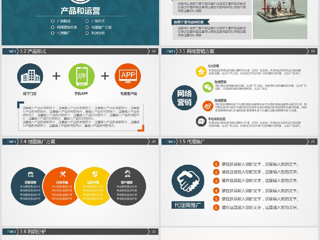 框架完整的创业计划书商业计划书PPT模板下载 3.62MB 商务PPT大全 商务通用PPT
