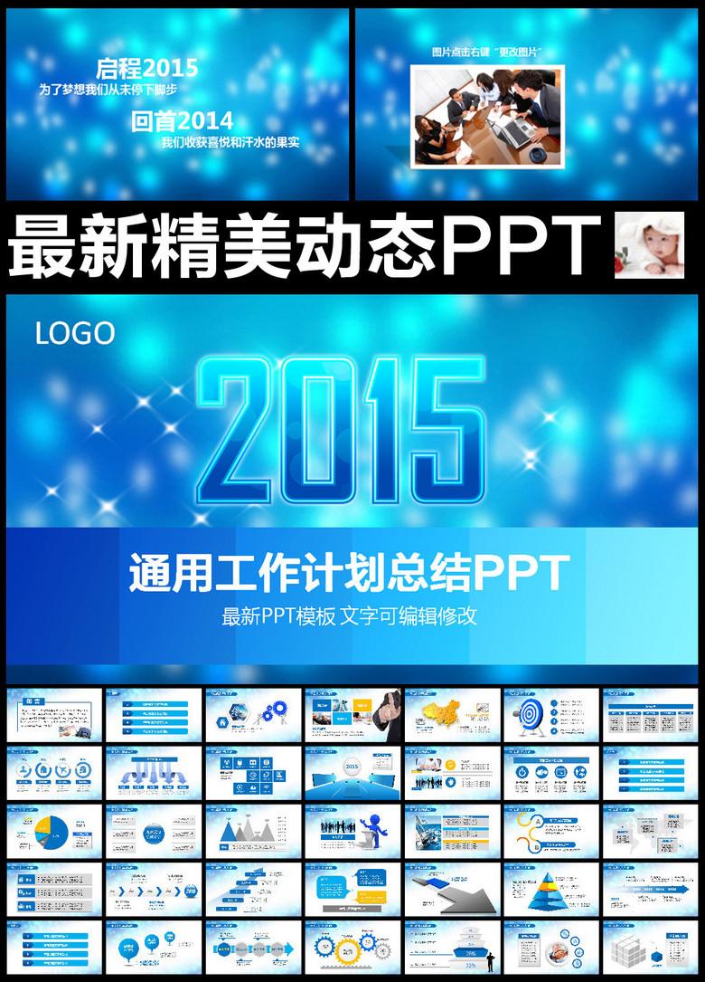 终总结新年计划PPT模板下载 8.69MB 竞聘PPT简历大全 简历介绍