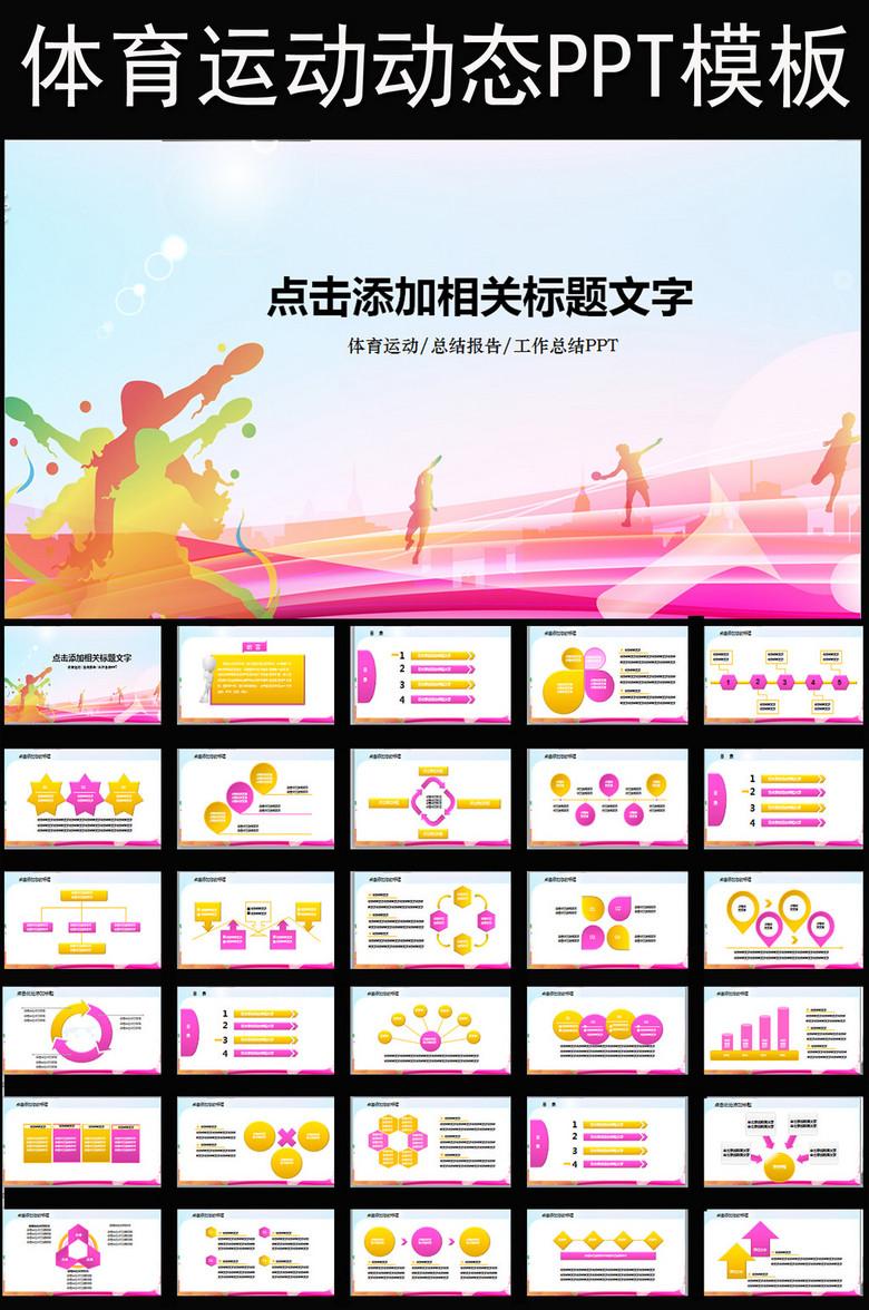 乒乓球体育运动竞赛活动总结PPT模板下载 35.42MB 思想品德教育大全 主题班会PPT