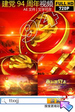 2015建党节视频