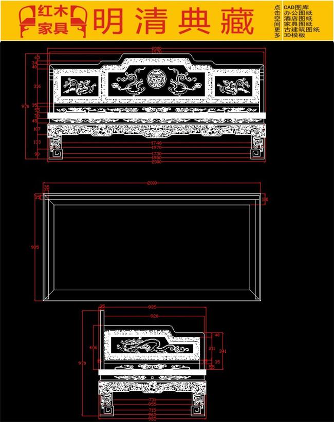 古龙罗汉床红木家具CAD图纸v图纸怎样chemdraw图纸图片