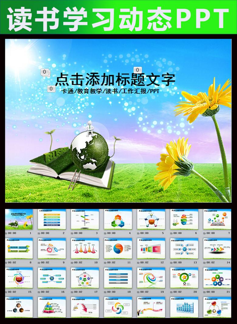 卡通教育教学培训书本工作动态ppt模板下载 9.13MB 其他大全 主题班会PPT