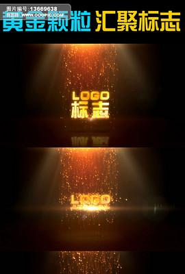 黄金粒子汇聚标志