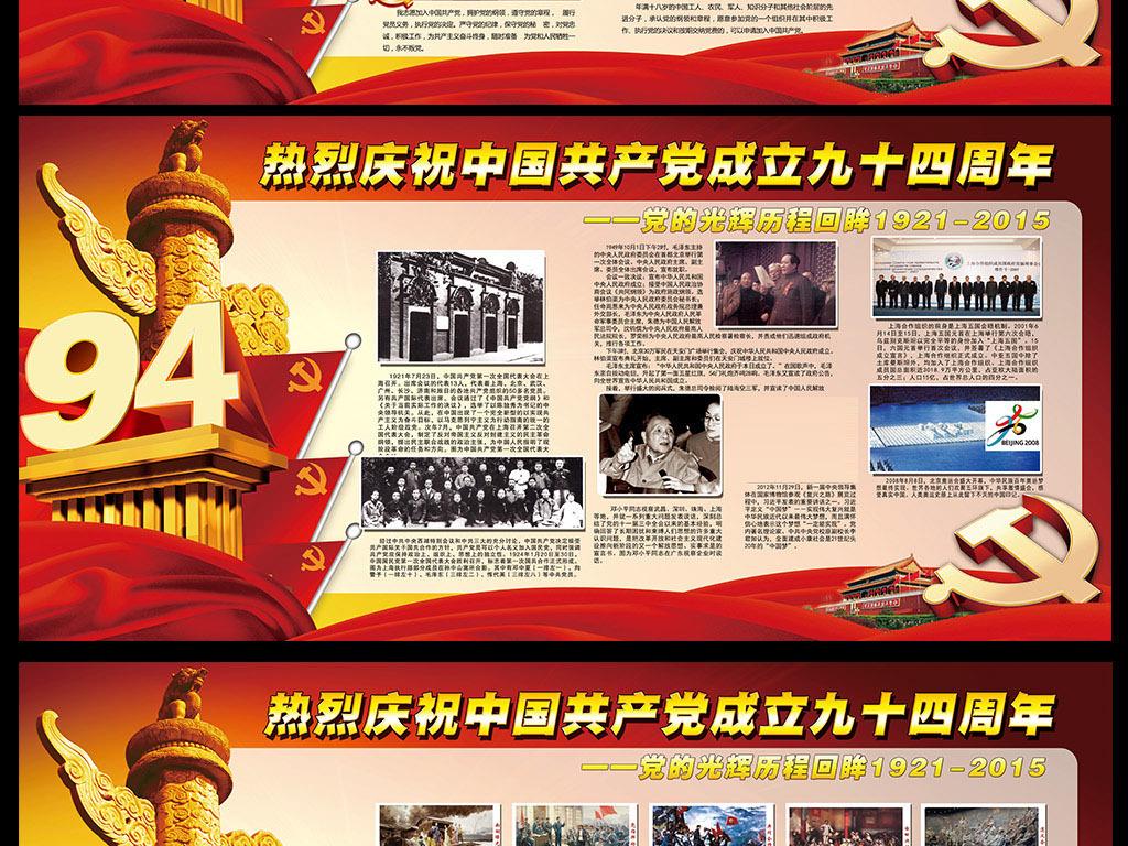 手抄报宣传栏宣传背景素材图片展建党模板建党90周年建党91周年建党92
