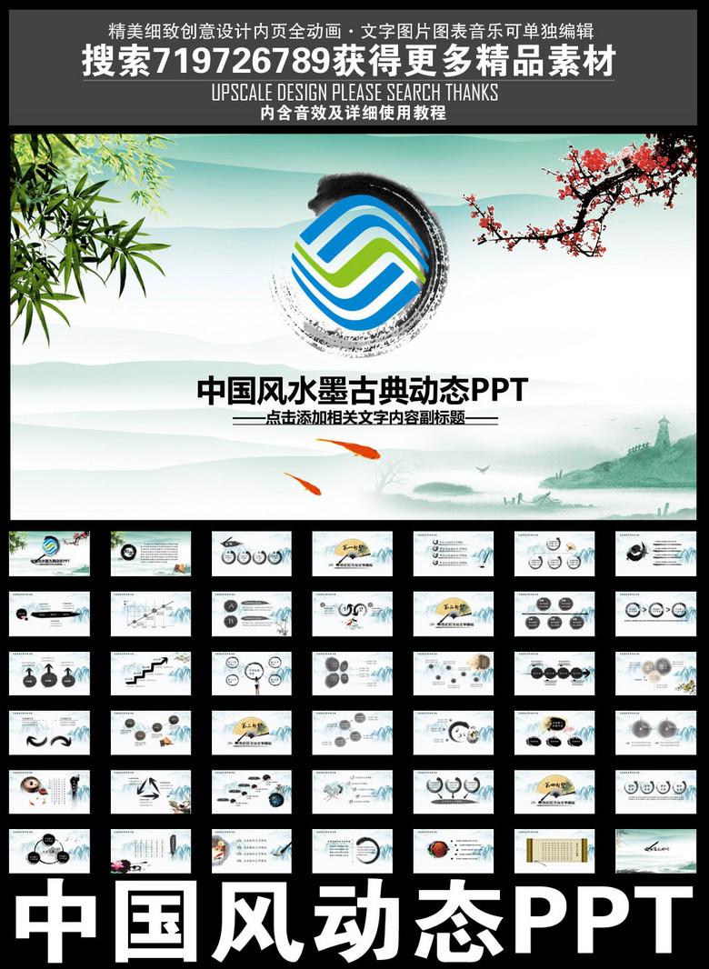 中国风中国移动通信公司PPT模板下载