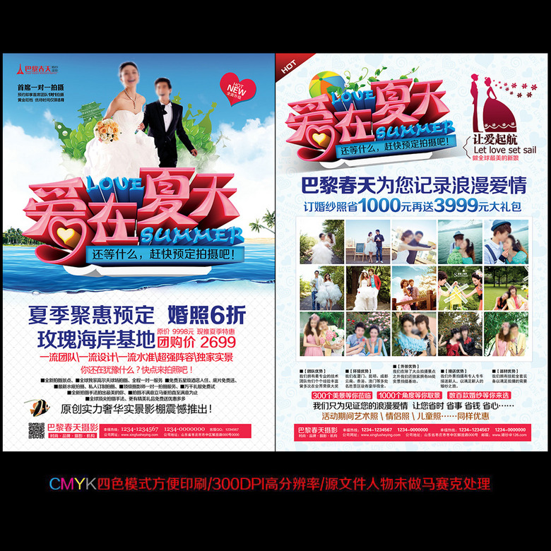 婚纱店活动宣传语_婚纱店活动海报