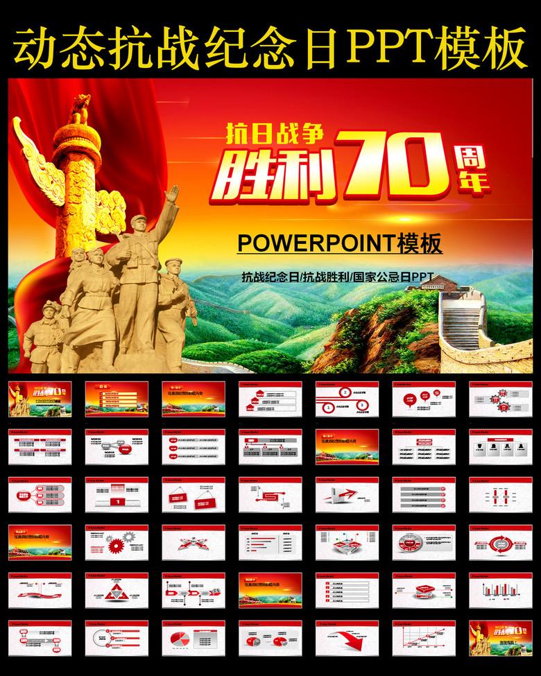 抗战胜利70周年动态PPT模板下载 46.82MB 其他大全 其他PPT
