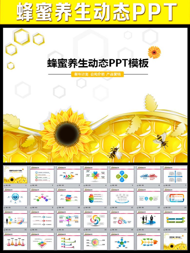 蜂蜜蜂王浆食品健康营养膳食PPT模板下载 5.59MB 其他大全 其他PPT