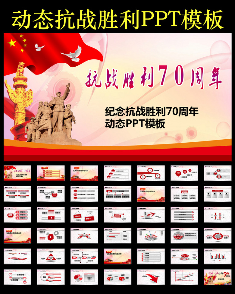 抗战胜利70周年铭记历史PPT模板PPT下载 其他行业PPT大全 编号 13770537