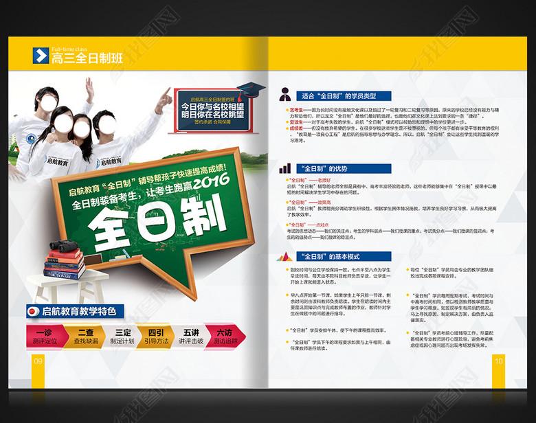 培训学校高考全日制辅导班招生宣传单画册(图