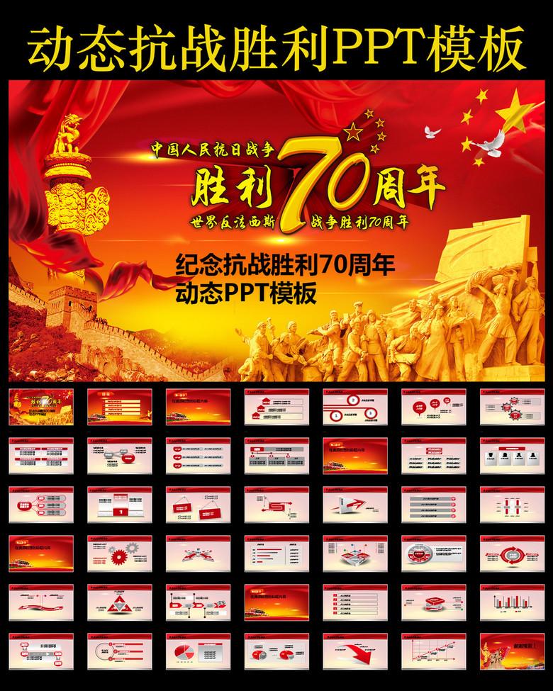 纪念抗战抗日胜利70周年动态PPT模板下载 128.86MB 其他大全 其他PPT