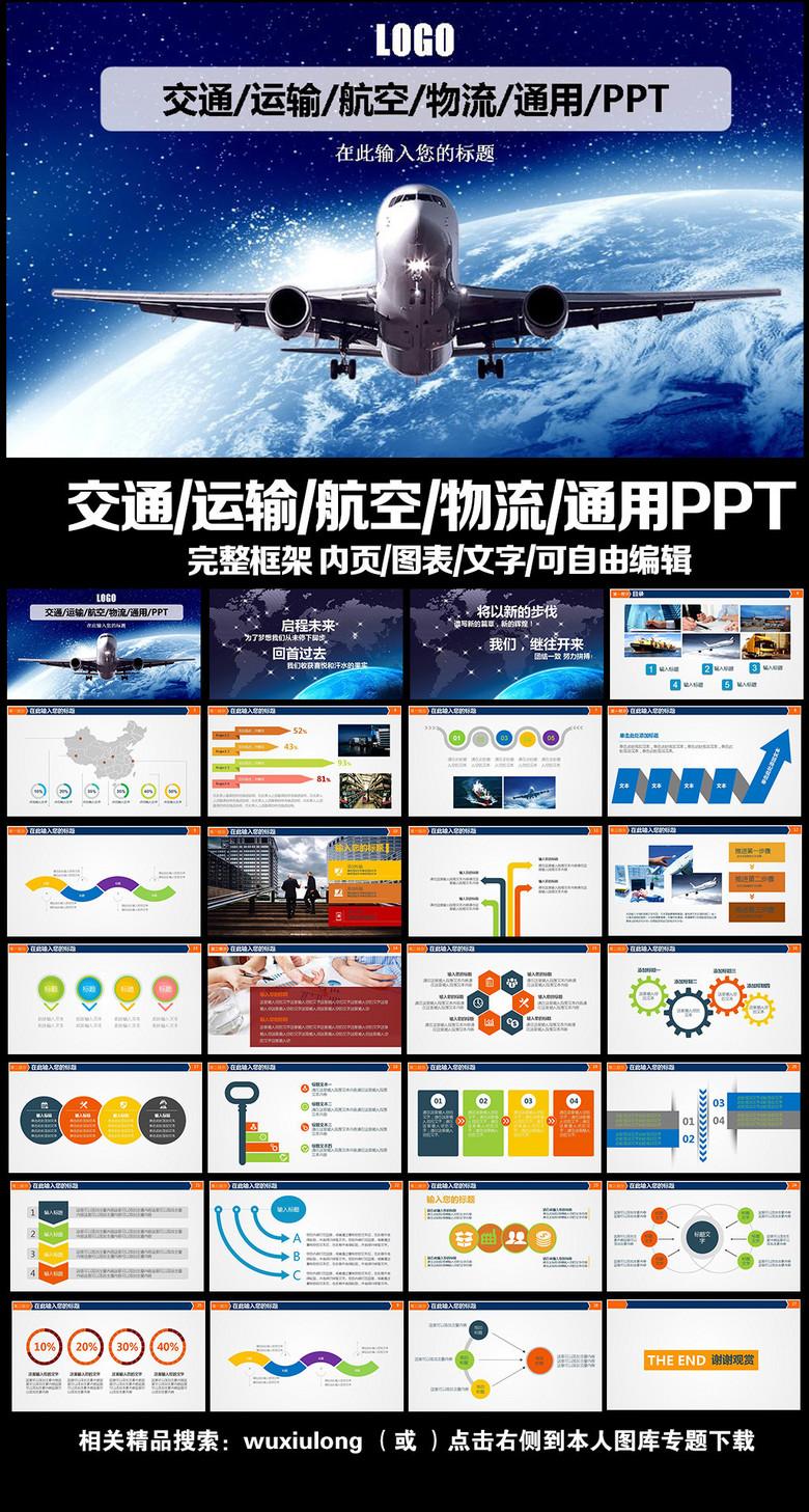 交通运输航空物流公司创意动态通用PPT模板下载 28.60MB 公司简介PPT大全 简历介绍PPT
