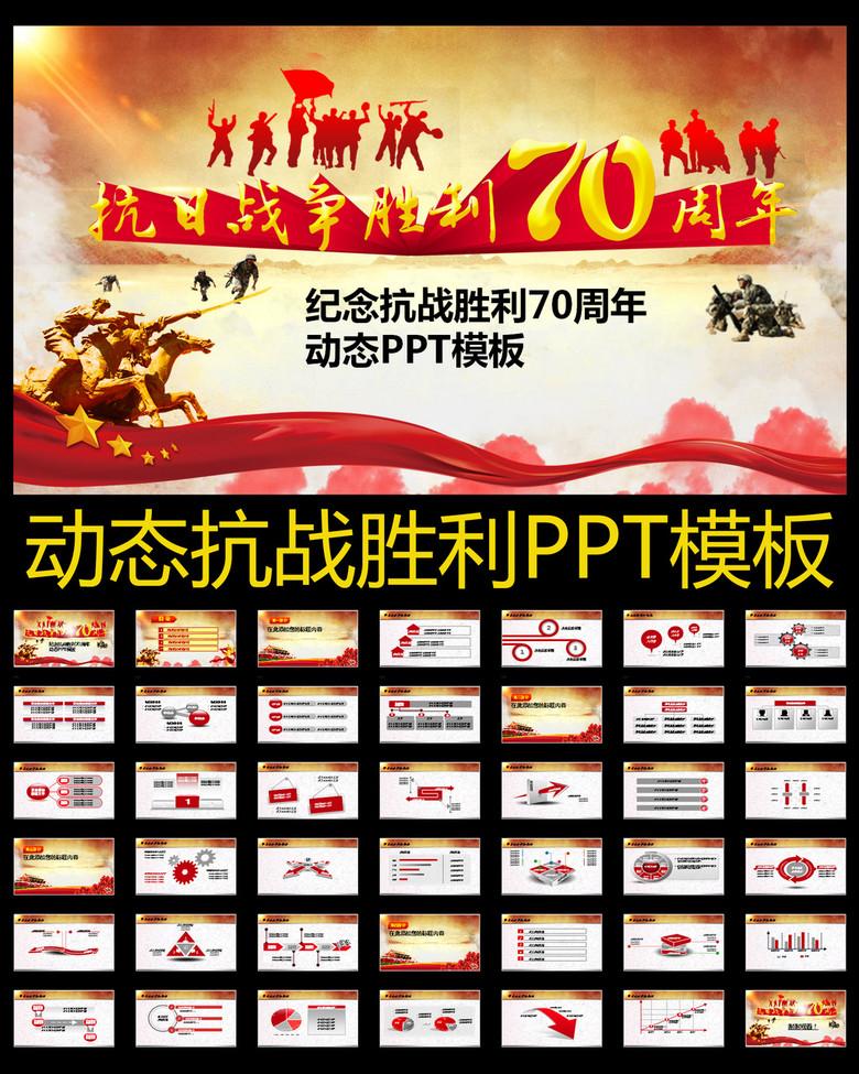 纪念抗日战争胜利70周年PPT模板下载 81.29MB 其他大全 其他PPT