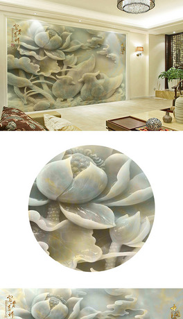 3D立体玉雕荷花电视背景墙