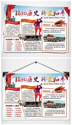 word电子小报模板国庆