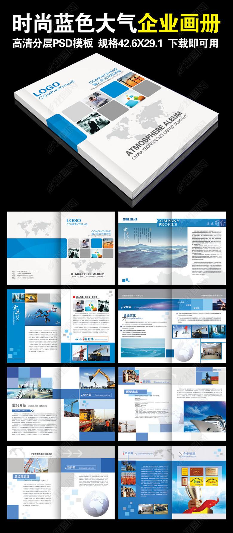 蓝色大气企业形象画册设计模板下载