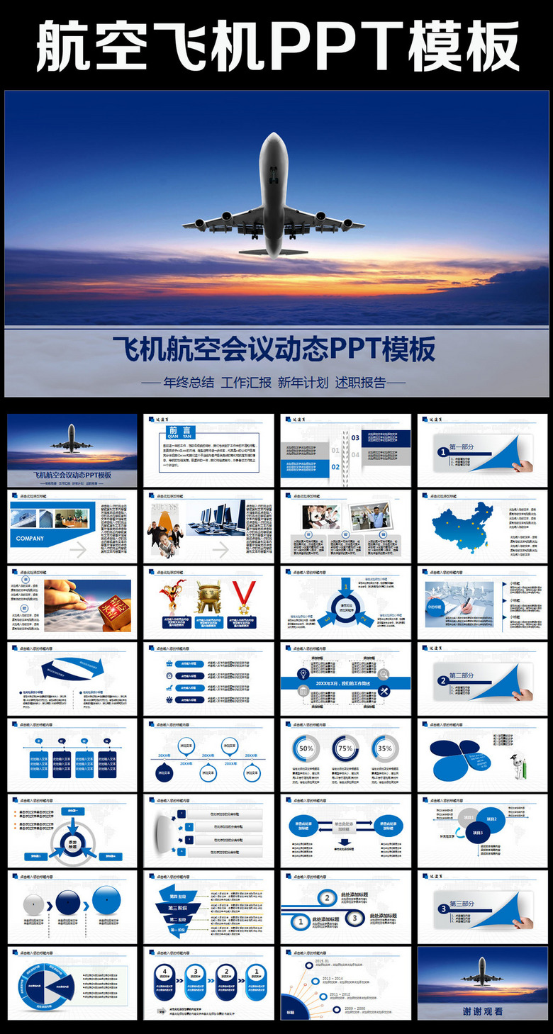 交通运输航空物流公司创意动态通用PPT模板下载 15.02MB 公司简介PPT大全 简历介绍PPT