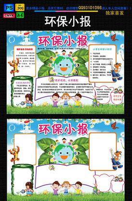小学生读书小学设计制作免费模板福泰卡片图片
